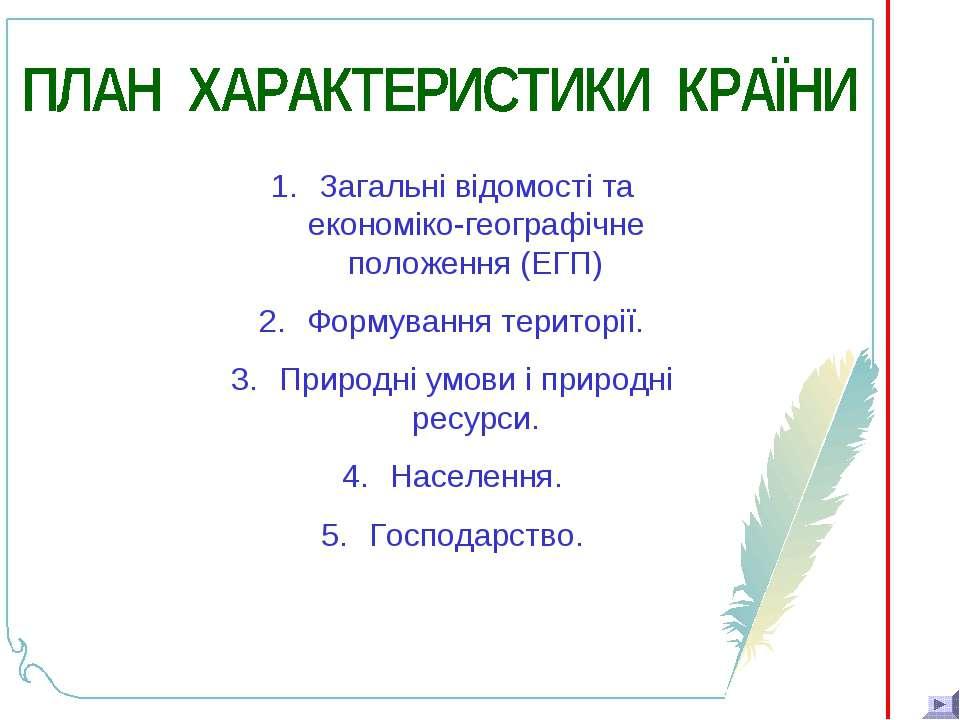 Загальні відомості та економіко-географічне положення (ЕГП) Формування терито...