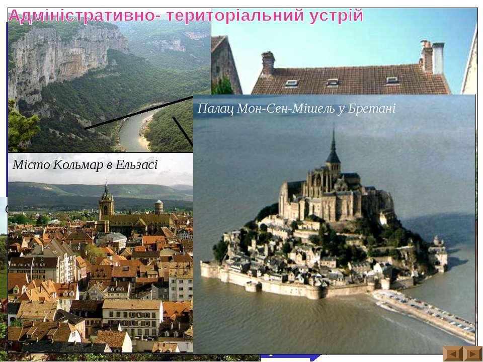 95 департаментів + особлива одиниця Корсика 37 історичних провінцій