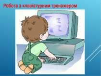 Робота з клавіатурним тренажером