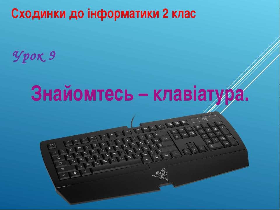 Сходинки до інформатики 2 клас Урок 9 Знайомтесь – клавіатура.