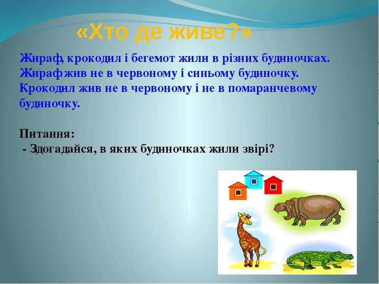 «Хто де живе?» Жираф, крокодил і бегемот жили в різних будиночках. Жираф жив ...