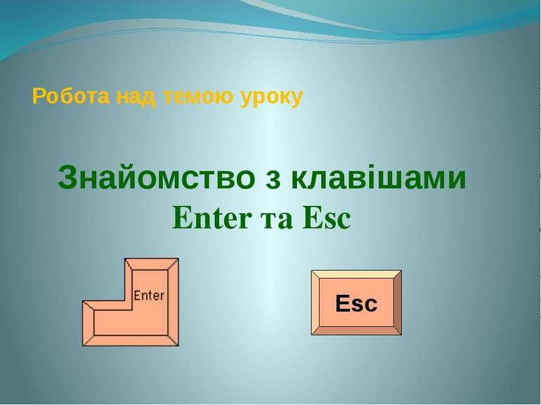 Робота над темою уроку Знайомство з клавішами Enter та Esc Esc