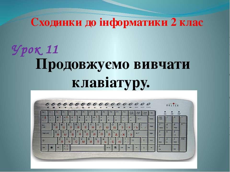 Урок 11 Продовжуємо вивчати клавіатуру. Сходинки до інформатики 2 клас