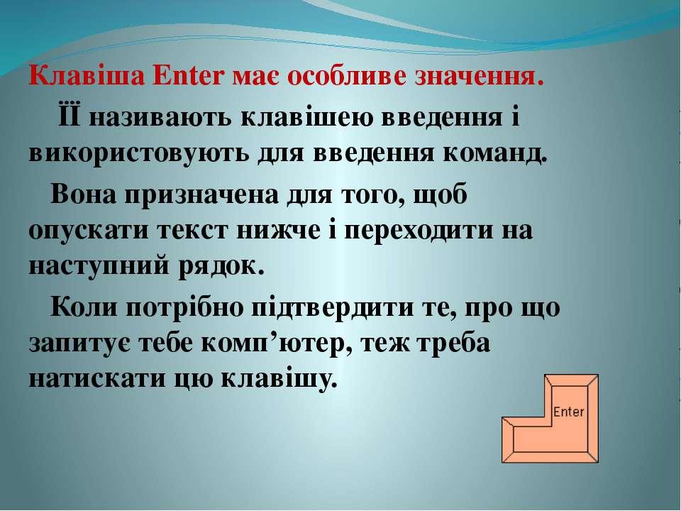 Клавіша Enter має особливе значення. ЇЇ називають клавішею введення і викорис...