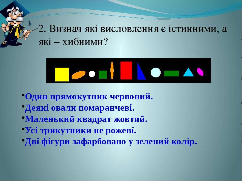 2. Визнач які висловлення є істинними, а які – хибними? Один прямокутник черв...
