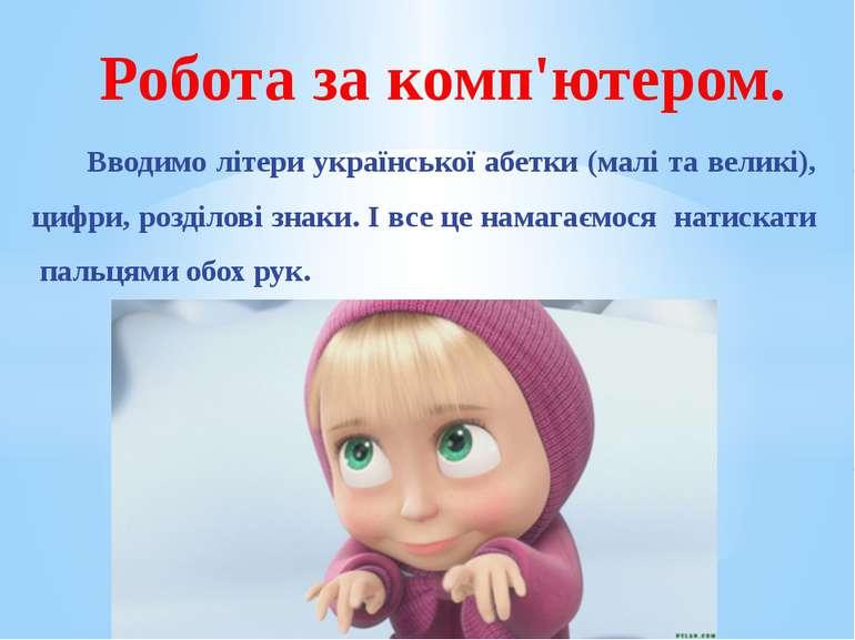 Вводимо літери української абетки (малі та великі), цифри, розділові знаки. І...