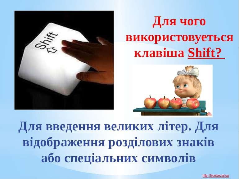 Для введення великих літер. Для відображення розділових знаків або спеціальни...