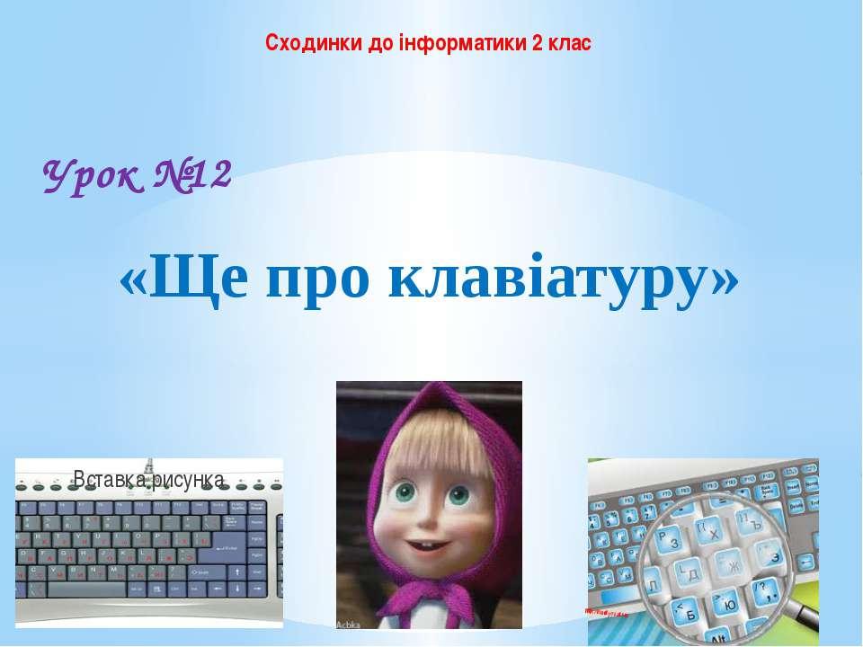 Сходинки до інформатики 2 клас Урок №12 «Ще про клавіатуру» http://leontyev.a...
