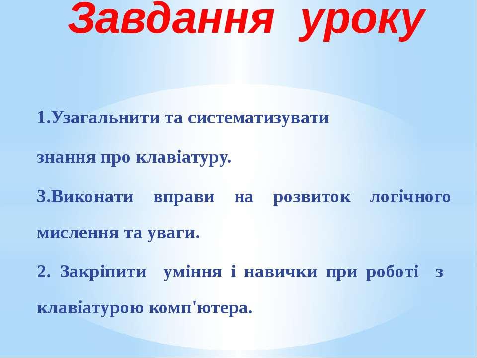 Завдання уроку 1.Узагальнити та систематизувати знання про клавіатуру. 3.Вико...