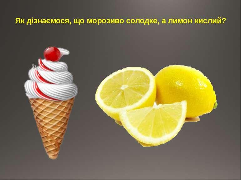 Як дізнаємося, що морозиво солодке, а лимон кислий?