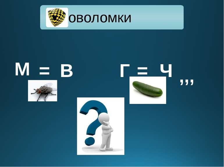 М = В Г = Ч ,,,