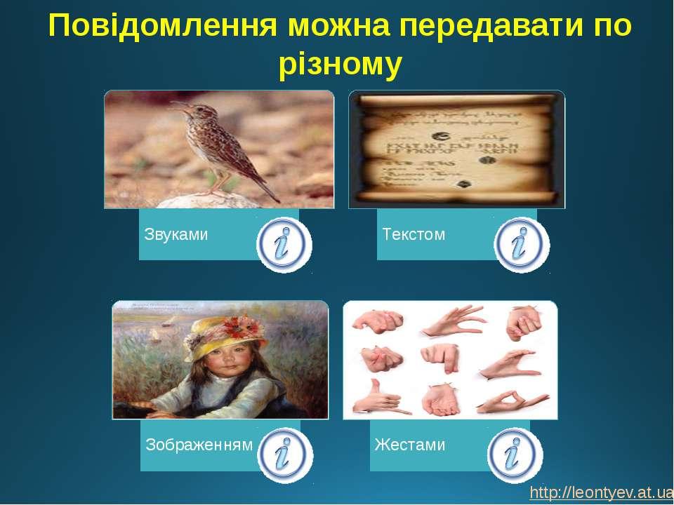 Повідомлення можна передавати по різному http://leontyev.at.ua