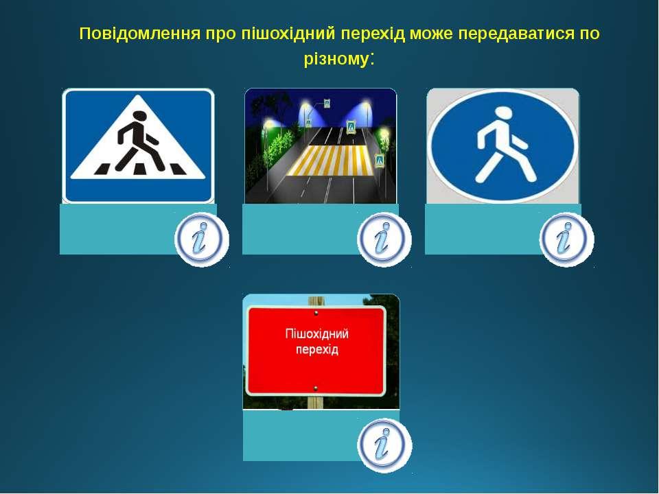 Повідомлення про пішохідний перехід може передаватися по різному: