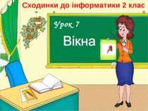 Сходинки до інформатики 2 клас Урок 7