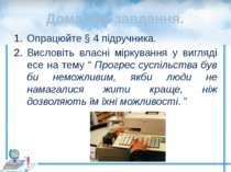 Домашнє завдання. Опрацюйте § 4 підручника. Висловіть власні міркування у виг...