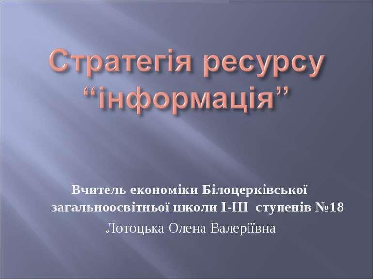 Вчитель економіки Білоцерківської загальноосвітньої школи I-III ступенів №18 ...