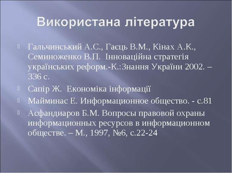 Гальчинський А.С., Гаєць В.М., Кінах А.К., Семиноженко В.П. Інноваційна страт...