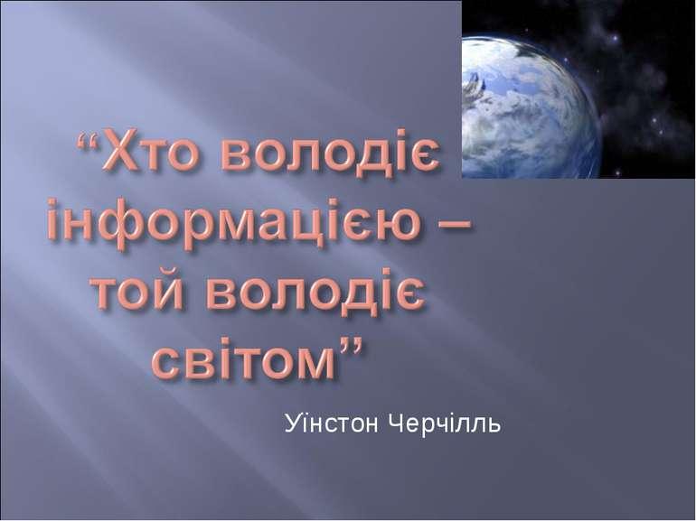 Уїнстон Черчілль