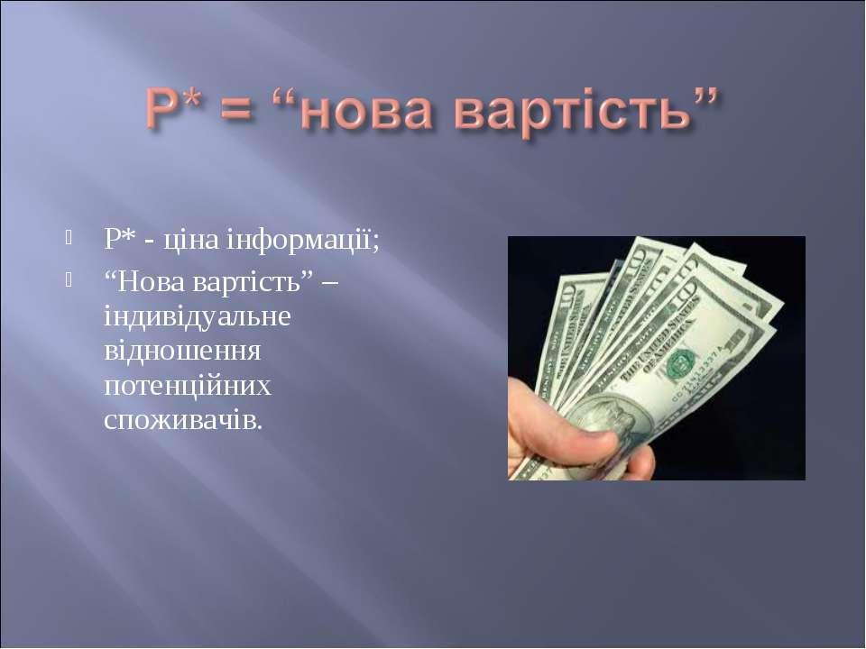 """Р* - ціна інформації; """"Нова вартість"""" – індивідуальне відношення потенційних ..."""