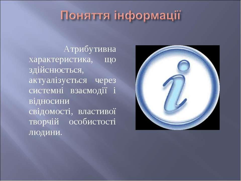 Атрибутивна характеристика, що здійснюється, актуалізується через системні вз...