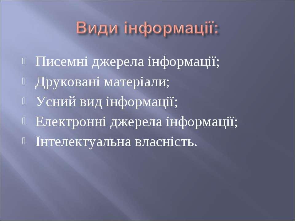 Писемні джерела інформації; Друковані матеріали; Усний вид інформації; Електр...