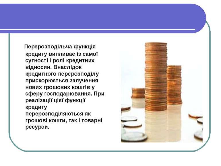 Перерозподільча функція кредиту випливає із самої сутності і ролі кредитних в...