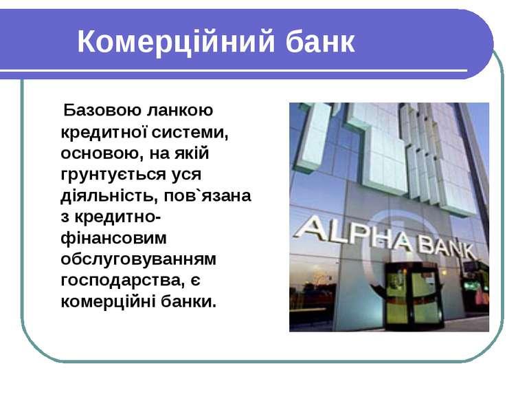 Комерційний банк Базовою ланкою кредитної системи, основою, на якій грунтуєть...