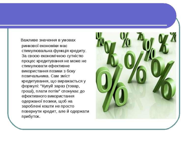 Важливе значення в умовах ринкової економіки має стимулювальна функція кредит...