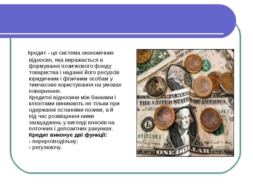 Кредит - це система економічних відносин, яка виражається в формуванні позичк...