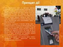 Принцип дії Після завантаження карти в карт-рідер банкомату утримувачеві карт...