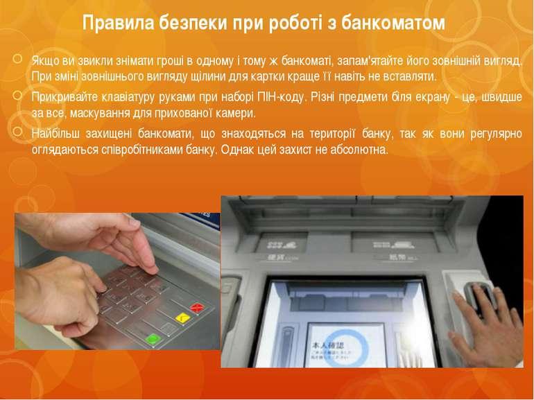 Правила безпеки при роботі з банкоматом Якщо ви звикли знімати гроші в одному...
