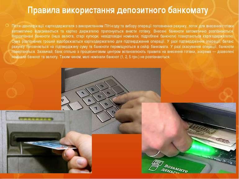 Правила використання депозитного банкомату Після ідентифікації карткодержател...