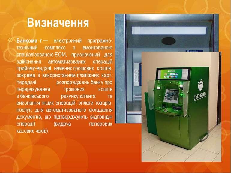 Визначення Банкома т— електронний програмно-технічний комплекс з вмонтованою...