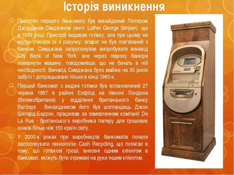 Історія виникнення Прототип першого банкомату був винайдений Лютером Джорджем...