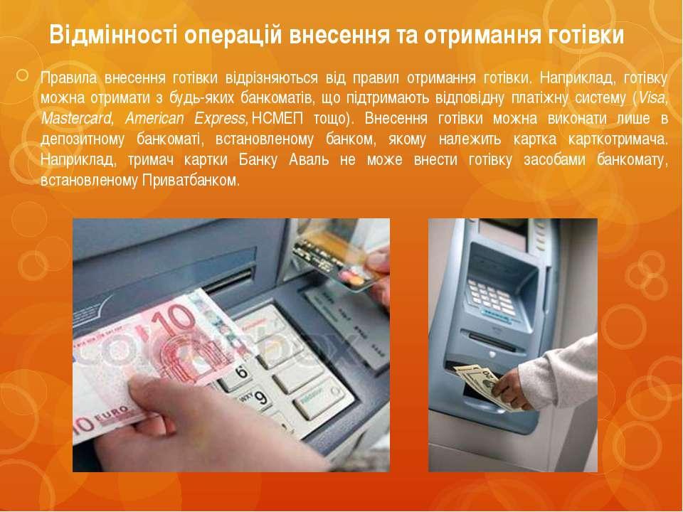 Відмінності операцій внесення та отримання готівки Правила внесення готівки в...