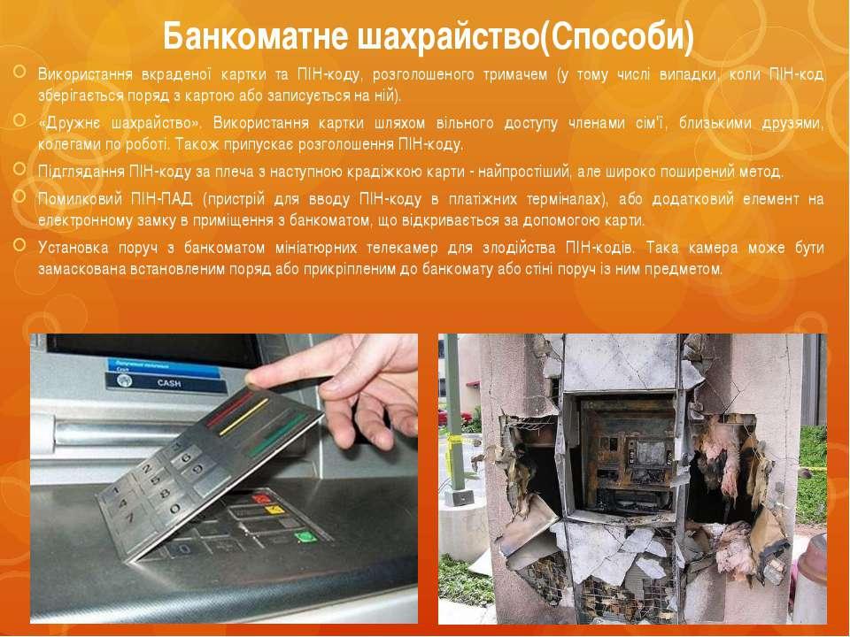 Банкоматне шахрайство(Способи) Використання вкраденої картки та ПІН-коду, роз...