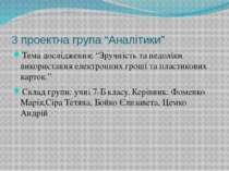 """3 проектна група """"Аналітики"""" Тема дослідження: """"Зручність та недоліки викорис..."""