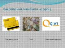 Закріплення вивченого на уроці Електронний гаманець Гроші Пластикова картка