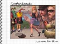 Глобалізація - художник Alex Gross