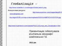 Глобалізація - Презентацію підготувала вчителька географії Шадловська Г.Б. 20...