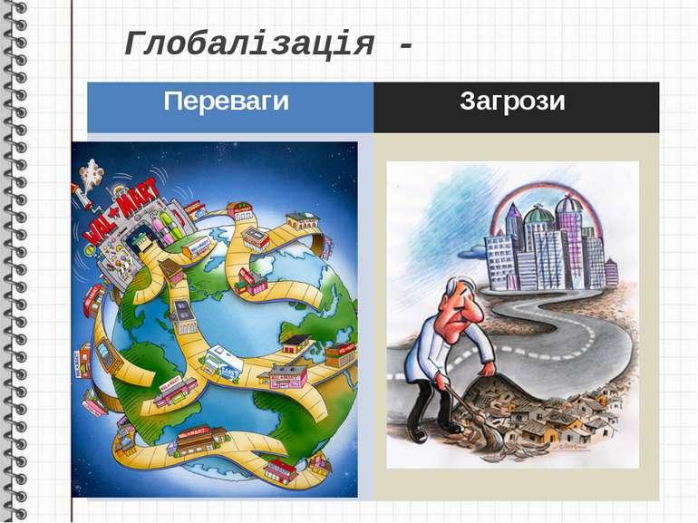 Глобалізація - Переваги Загрози