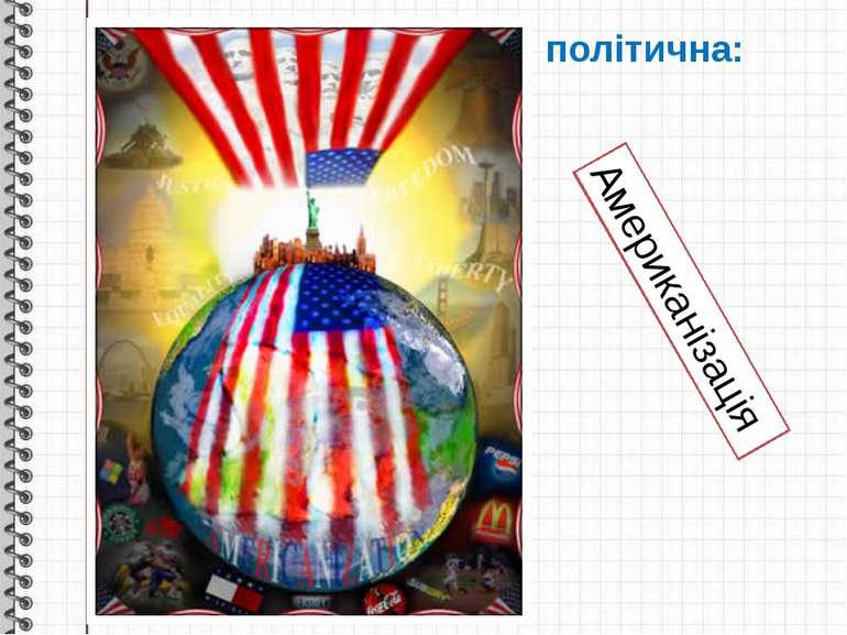 Глобалізація - політична: Американізація