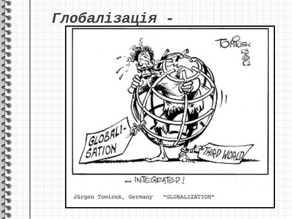 Глобалізація -