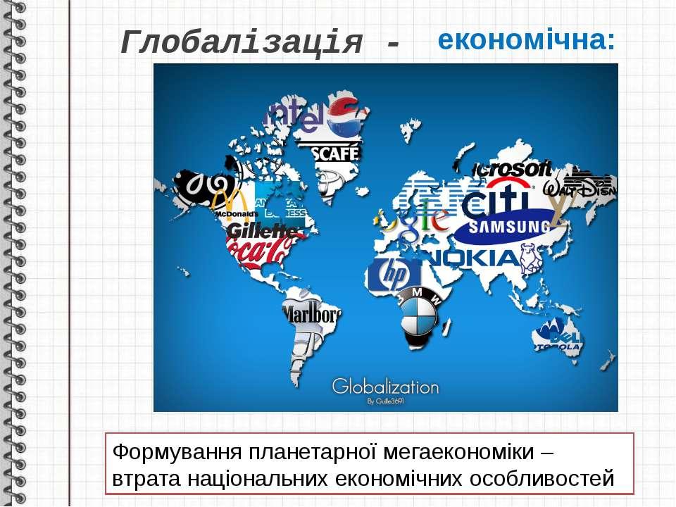 Глобалізація - економічна: Формування планетарної мегаекономіки – втрата наці...
