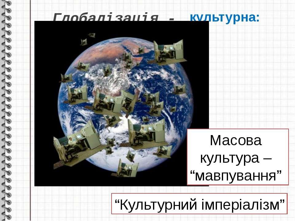 """Глобалізація - культурна: Масова культура – """"мавпування"""" """"Культурний імперіал..."""