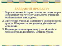 ЗАВДАННЯ ПРОЕКТУ: 1. Впровадження інтерактивних методик через колективну та г...