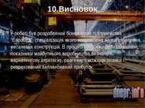 """10.Висновок У роботі був розроблений бізнес-план підприємства """"Євробуд"""", спец..."""