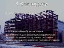 """4. Опис продукту. Підприємство """"Євробуд"""" планує виготовляти: 1. Несущі балки ..."""