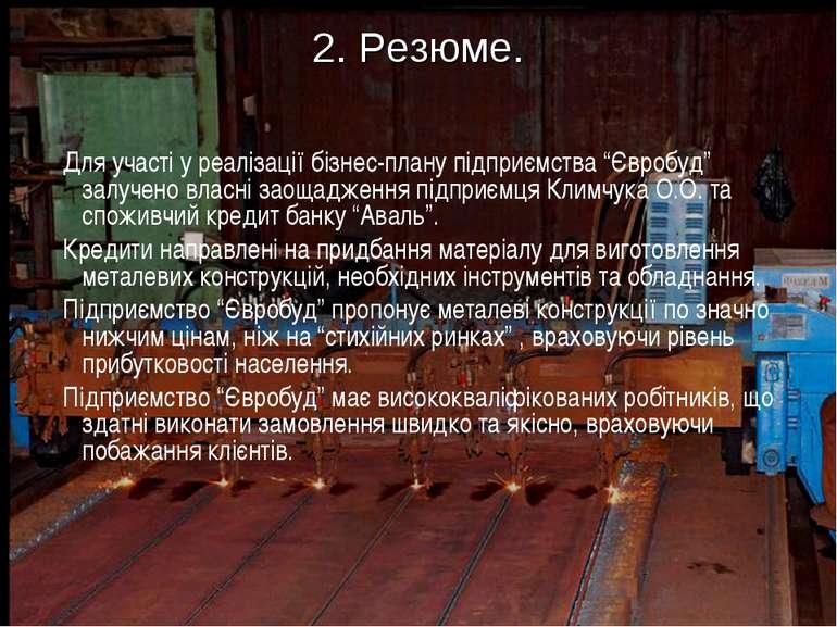 """2. Резюме. Для участі у реалізації бізнес-плану підприємства """"Євробуд"""" залуче..."""