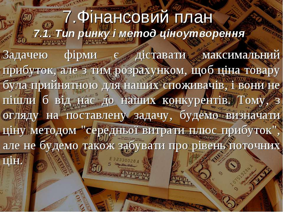 7.Фінансовий план 7.1. Тип ринку і метод ціноутворення Задачею фірми є дістав...